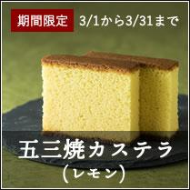 五三焼きカステラ(レモン)