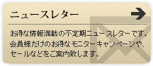 side_newsletter.jpg